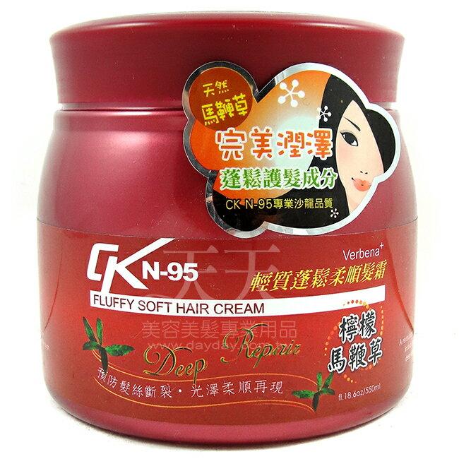 CK N-95 檸檬馬鞭草柔順髮霜 550ml [24613] ::WOMAN HOUSE::