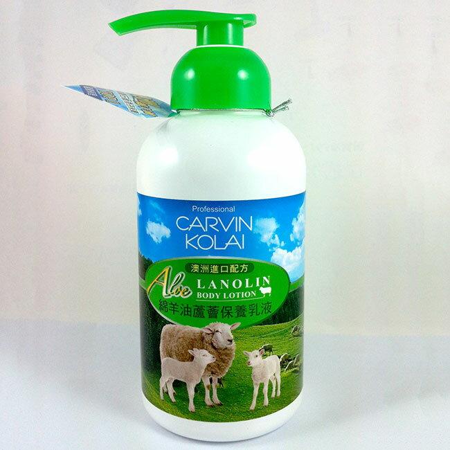 CARVIN KOLAI綿羊油蘆薈保濕乳液500ml[25904] ::WOMAN HOUSE::