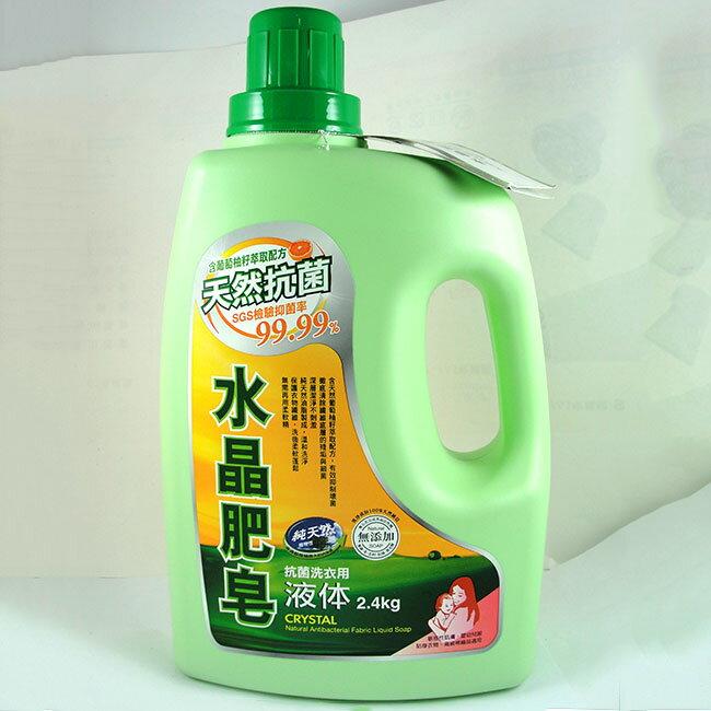 水晶肥皂抗菌液體洗衣精 [25906] ::WOMAN HOUSE::