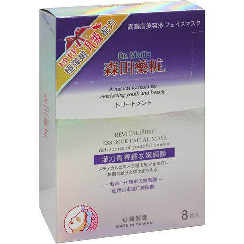 【台灣製造】使用日本進口玻尿酸~森田藥粧彈力青春露水嫩面膜-8入 [26403]