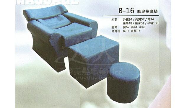 友寶B-16腳底按摩椅設備三件 [27971] ::WOMAN HOUSE::