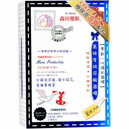 【台灣製造】使用日本進口玻尿酸~森田藥粧高純度玻尿酸面膜-8入 [28859]