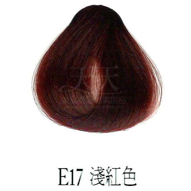 施蘭蔻光璨染髮 (E17 淺紅色) 60g [36865] ::WOMAN HOUSE::