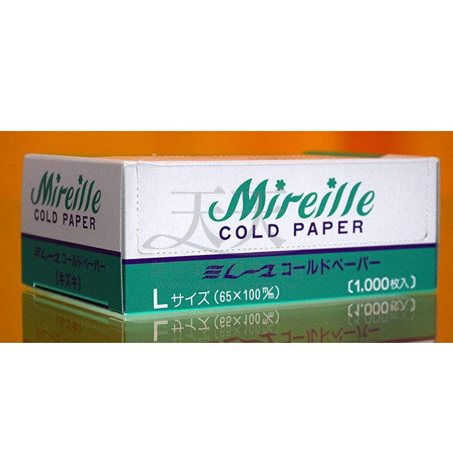 Mireille 冷燙紙 1000枚~L ^(65^~100^) ^~40252^~ ::