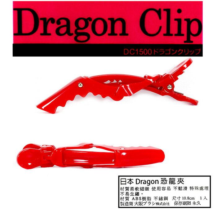 Dragon恐龍夾單入~紅  42988  ::WOMAN HOUSE:: 鴨嘴夾 鱷魚夾 水晶夾 髮夾 瀏海夾