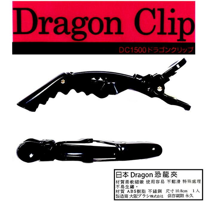 日本Dragon恐龍夾單入-黑 [42990] ::WOMAN HOUSE:: 鴨嘴夾 鱷魚夾 水晶夾 髮夾 瀏海夾