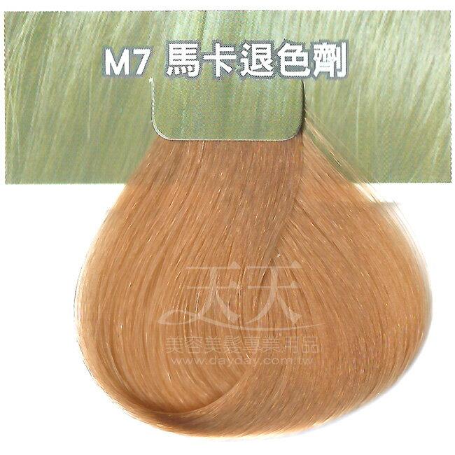 奈良彌亞 護髮染髮霜 M7馬卡退色劑 [43075] ::WOMAN HOUSE::