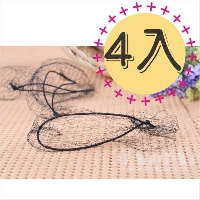 【上班族必備】包包頭假髮專用髮網6CM(4入) [44267] ◇美容美髮美甲新秘專業材料◇