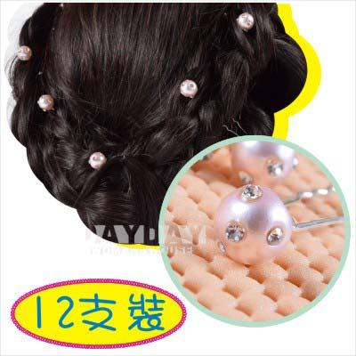 時代魅力新娘髮插7鑽珊瑚珍珠~12枝  45731  ~美容美髮美甲新秘 材料~
