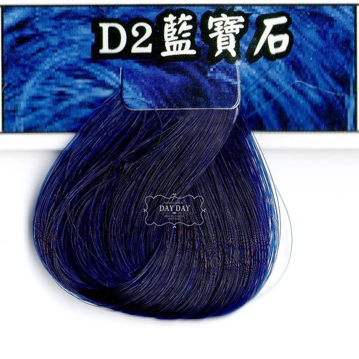 【日本同步發行】奈良彌亞Nairia 超MAN護髮染髮霜 D2藍寶石 [46948]