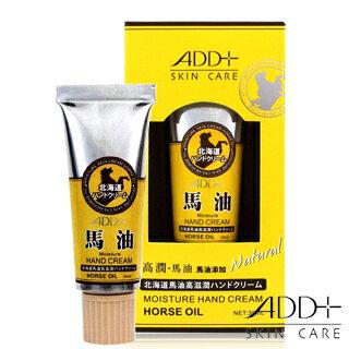 【手部乾燥 脫屑肌膚使用】ADD+北海道馬油高滋潤護手霜 30ML [47054]