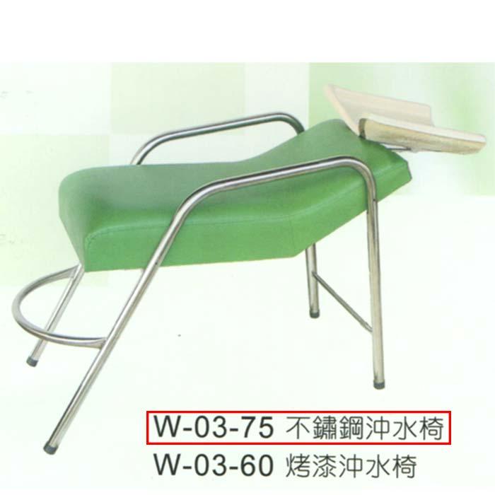 Camry W-03-75美髮不鏽鋼沖水椅 [47395]◇美容美髮美甲新秘專業材料◇