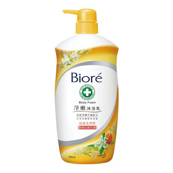 【添加維他命C】BIORE蜜妮淨嫩沐浴乳-抗菌光澤型1000ml(和歌山橙花香) [48332]
