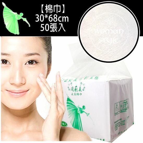 【美容師專用】台灣製造 瀧莉美水針綿巾/洗臉巾30*68cm(綠色棉巾)50張入 [60527]