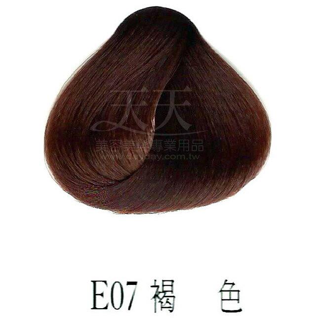 施蘭蔻光璨染髮 (E07 褐色) 60g [62127] ::WOMAN HOUSE::