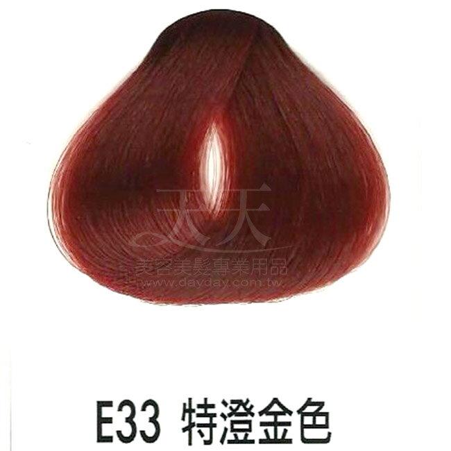 耐婷 亮彩染髮劑 E33-特澄金色60g [73049] ::WOMAN HOUSE::