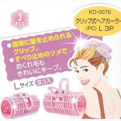 【浪漫捲髮LOOK!】貝印KD-0076新型夾式髮捲-L號/3入 [81749]