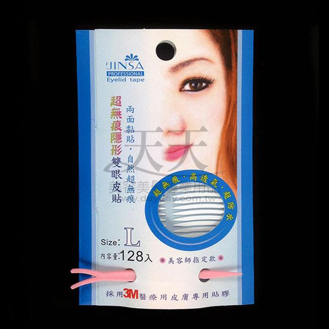 金莎JINSA 無痕隱形雙面雙眼皮貼 L號 128入 ^~88737^~ ::WOMAN