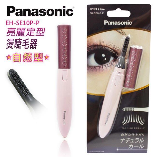 國際牌Panasonic 亮麗定型燙睫毛器(自然型) EH-SE10P-P [92550] ::WOMAN HOUSE::