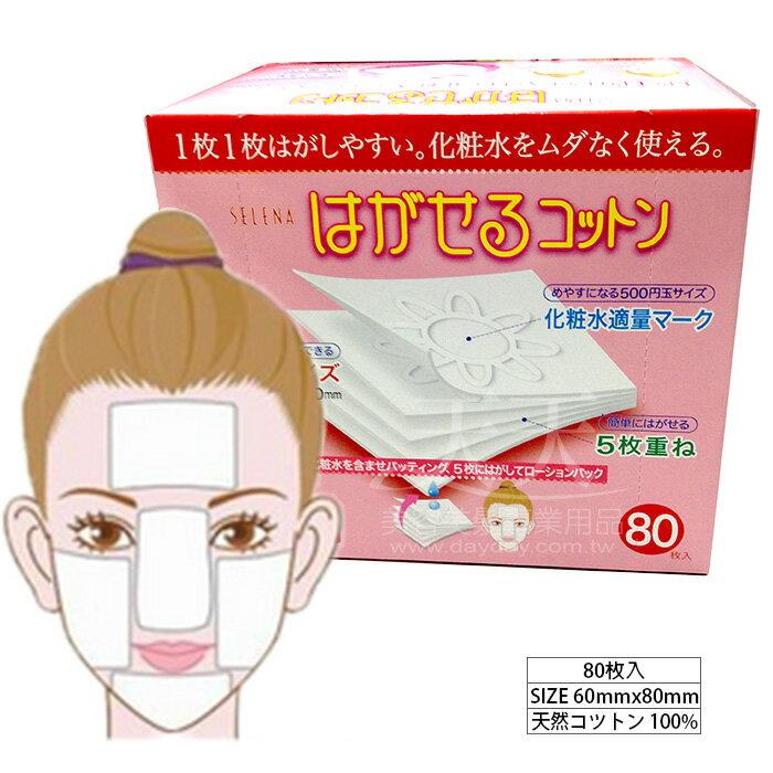 丸三COTTON-LABO 五層可撕型敷面化妝棉 80入 [95941] ::WOMAN HOUSE::