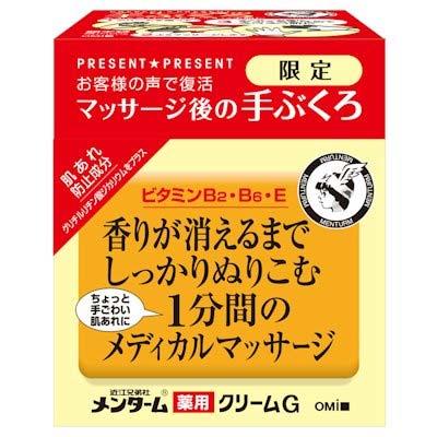 【產地日本】OMI HAND CREAM維他命潤澤護手霜-145g [96247]