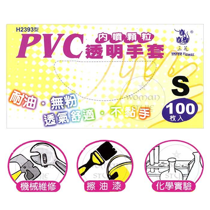 品新PVC顆粒手套 100入 (S/M/L) [96729] ::WOMAN HOUSE::