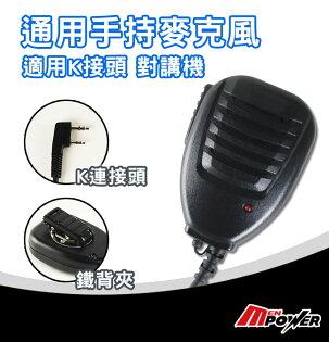 禾笙科技:【禾笙科技】通用型手持麥克風無線電對講機K型接頭