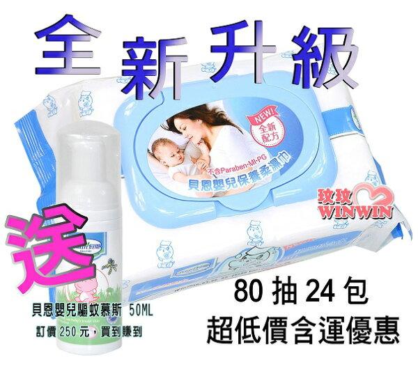 全新升級貝恩濕紙巾80抽超厚型、貝恩嬰兒保養柔濕巾「24包」加贈貝恩嬰兒驅蚊慕斯50ML,超優惠