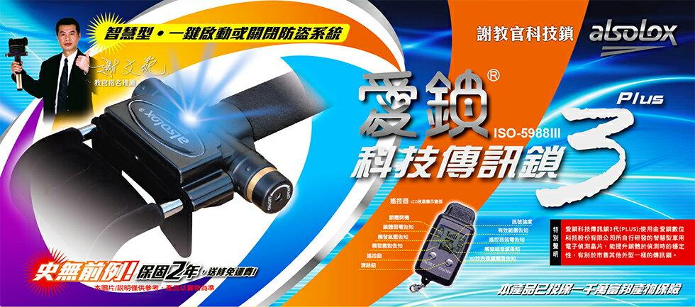 『 愛鎖 ISO-5988 III 謝教官科技鎖3代 』方向盤鎖/全新上市/ISO-5988第3代/謝教官科技汽車防盜鎖(遙控功能)