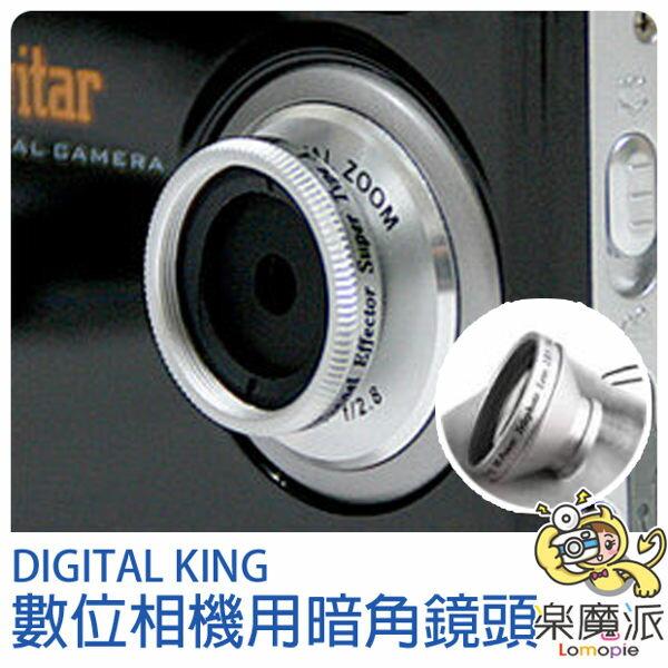『樂魔派』日本製造 DIGITAL KING 暗角鏡頭 數位相機用 適用 卡片機 VQ5090