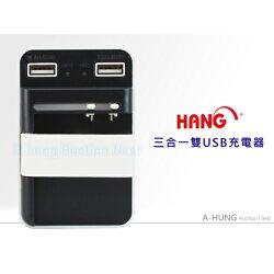 HANG 原廠三合一 智能雙USB 充電器 電池 座充充電頭 手機平板三星小米 iPhone HTC SONY 行動電源