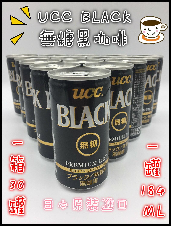 ?含發票?限宅配?UCC BLACK無糖黑咖啡一箱30罐?一罐184ML?熬夜 早餐 下午茶 點心?