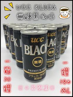 ❤含發票❤限宅配❤UCC BLACK無糖黑咖啡一箱30罐❤一罐184ML❤熬夜 早餐 下午茶 點心❤