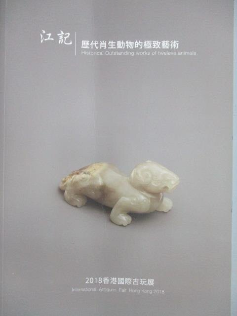 【書寶 書T1/收藏_YBI】江記歷代肖生動物的極致藝術_2018香港國際古玩展
