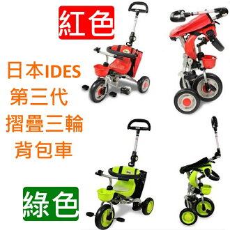 【寶貝樂園】日本IDES第三代摺疊三輪背包車
