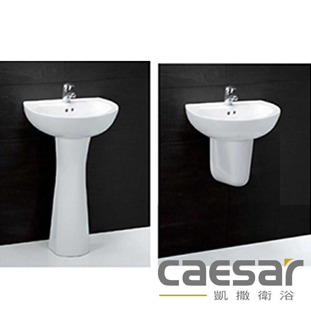 【caesar凱撒衛浴】單孔面盆+長瓷腳L2150S+P2440/單孔面盆+短瓷腳L2150S+P2441