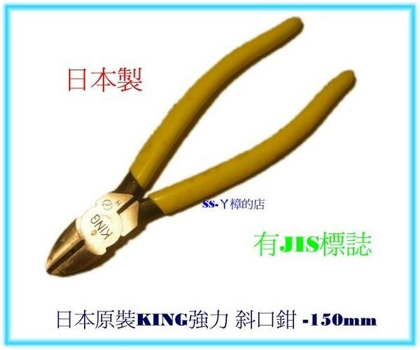 日本原裝KING TTC強力 斜口鉗 -150mm-庫存貨有JIS標誌-特價(含稅價)