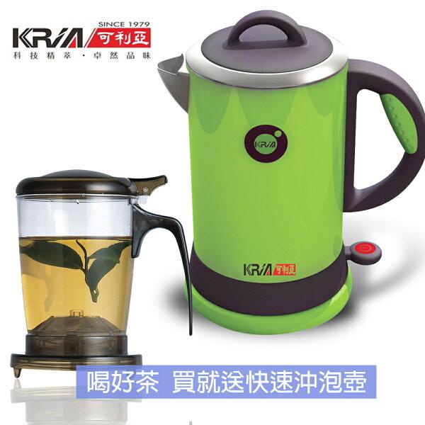 快樂老爹:《好茶組》【KRIA可利亞】全開口式不銹鋼炫彩快煮壺電水壺+快速沖泡壺KR-389_PC500