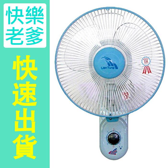 【聯統】10吋三段風速單拉壁扇LT-250