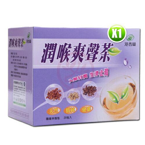 港香蘭 潤喉爽聲茶20包入【德芳保健藥妝】 0