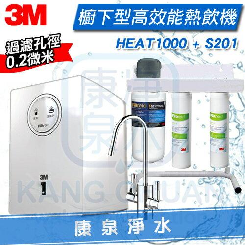 康泉淨水:◤超划算組合◢3MHEAT1000櫥下型加熱器飲水機+3MS201超微密三道雙效淨水器【送3MSQC前置PP、樹脂系統+濾心、免費安裝】