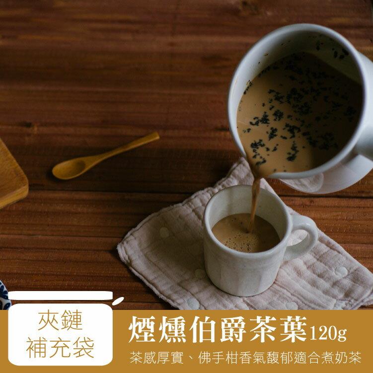 (年後供貨)慢慢藏葉-煙燻伯爵茶【紅茶葉120g/袋】皇家伯爵奶茶下午茶【產區直送】