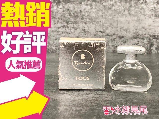 ◐香水綁馬尾◐TOUS 白金小熊女性淡香水 小香 4ml 原廠小香 0