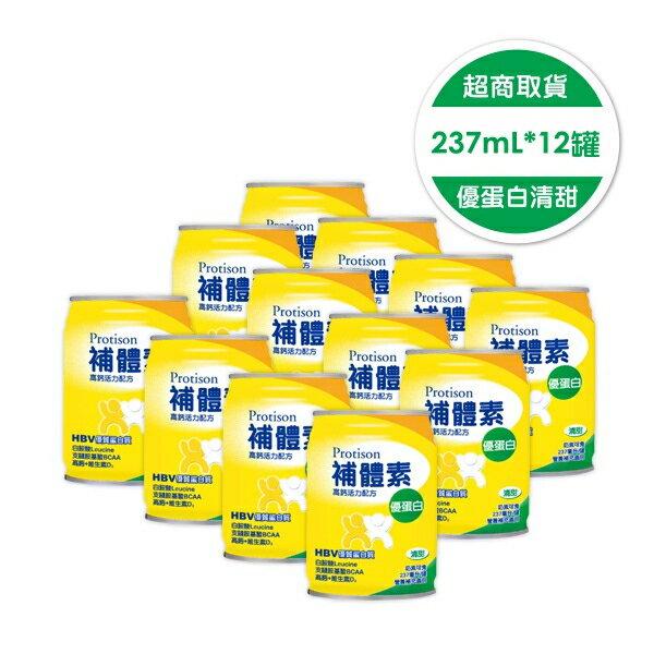 專品藥局 補體素優蛋白 (清甜) 237ml*12罐【2010512】 0