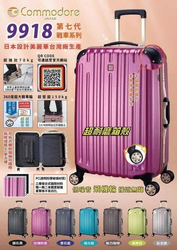 【保固一年 台灣生產】Commodore 美麗華戰車 硬殼行李箱 9918_24吋_工廠直接出貨_ 評價第一 台