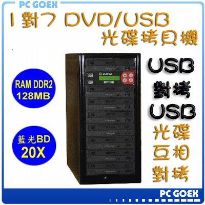 ☆軒揚pcgoex☆ 宏積 COPYKING 1對7 DVD/USB光碟 拷貝機 對拷機 CK-DVD208