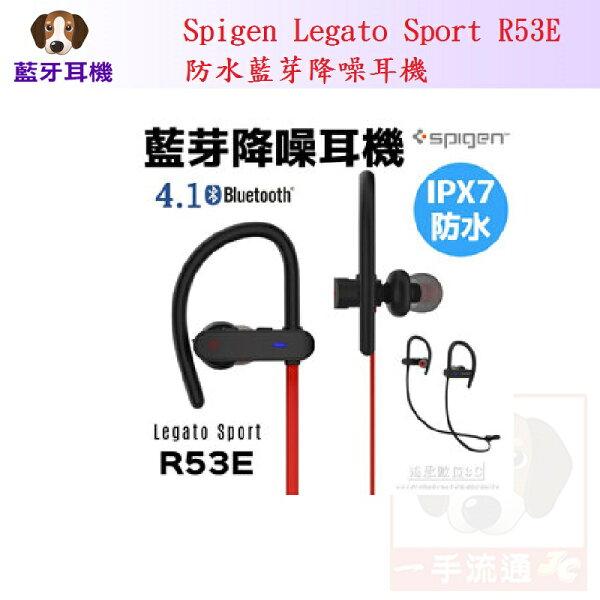 SGPSpigenLegatoSportR53E防水藍芽降噪耳機IPX7防水耳掛式耳機運動藍牙耳機NCC認證