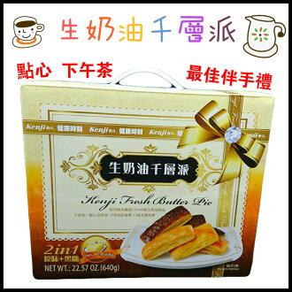 ❤含發票❤團購價❤kenji生奶油千層派禮盒❤原味+黑糖❤8盒入❤台灣製❤健康時刻 千層酥 餅乾 伴手禮 蛋奶素 聖誕節 零食