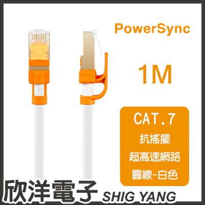 ※欣洋電子※群加RJ45CAT.710Gbps抗搖擺超高速網路線-圓線(白色)1M(CLN7VAR9010A)PowerSync包爾星克