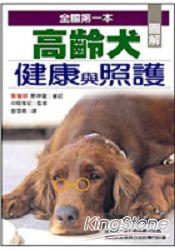 圖解高齡犬健康與照護
